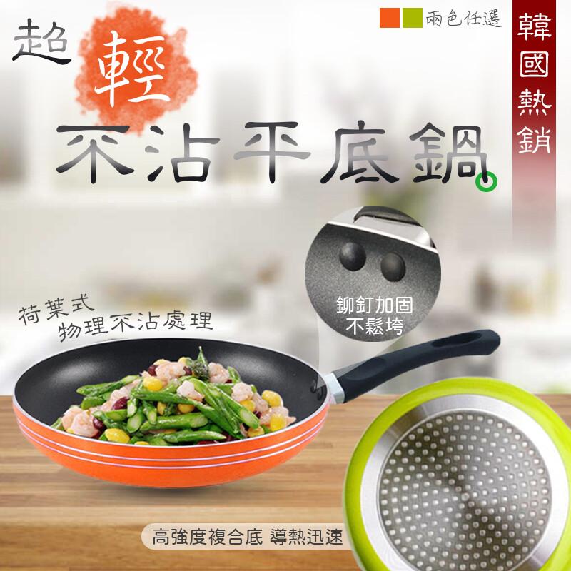 韓國熱銷超輕不沾平底鍋