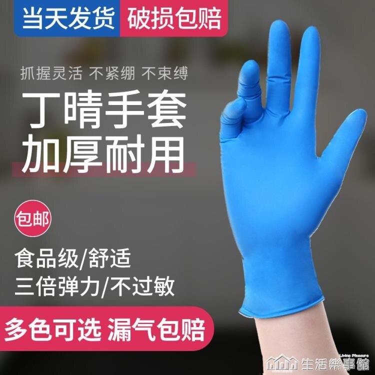 100只一次性pvc透明手套勞保丁晴乳膠橡膠廚房工作手套塑料透明