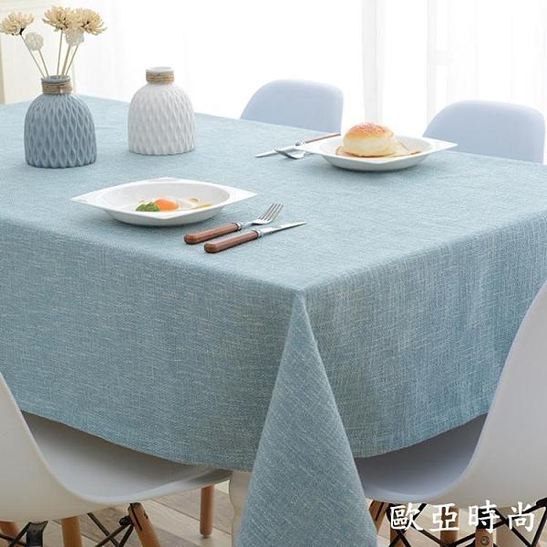 北歐日系棉麻純色桌巾布藝台布茶幾布長方形餐桌小清新ins風【快速】