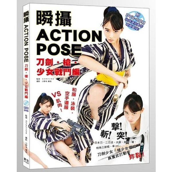 瞬攝ACTION POSE(刀劍.槍.少女戰鬥編)(附DVD-ROM)
