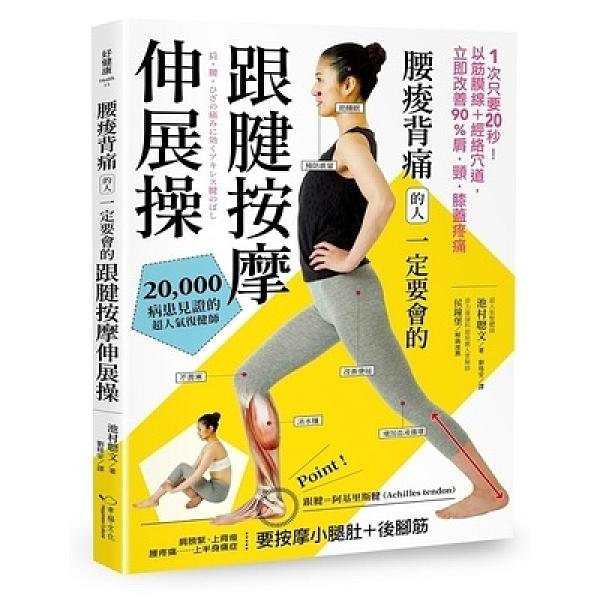 腰痠背痛的人一定要會的跟腱按摩伸展操