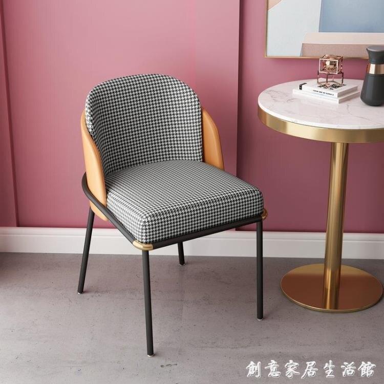 【快速出貨】北歐風餐椅靠背家用簡約現代輕奢千鳥格鐵藝椅子網紅休閒化妝書椅 七色堇 新年春節送禮