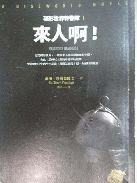 【書寶二手書T5/一般小說_B71】碟形世界特警隊1-來人啊_泰瑞‧普萊契爵士