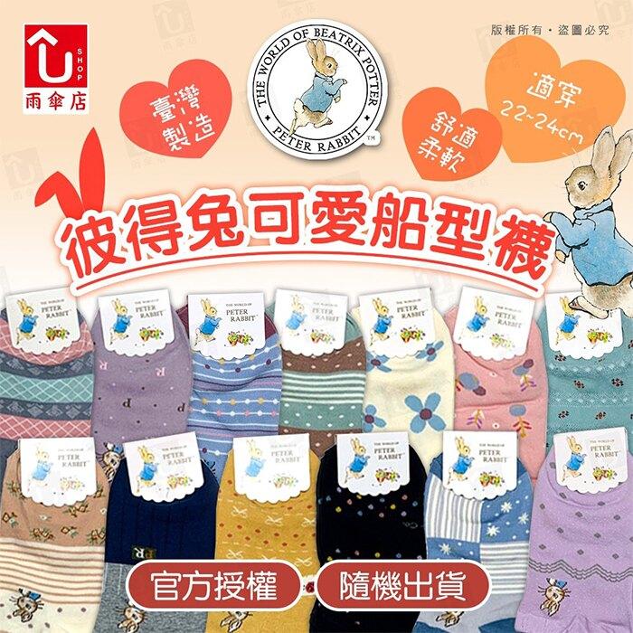 【雨傘店】彼得兔可愛船型襪/1包12雙混色出貨