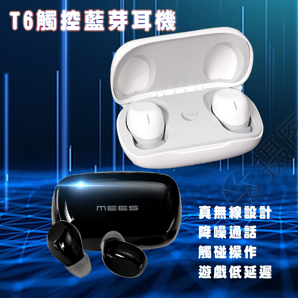 mees t6 藍牙耳機 5.0藍牙 運動公司貨 2.4g 智能降噪防水 耳機 觸控 無線耳機 電競