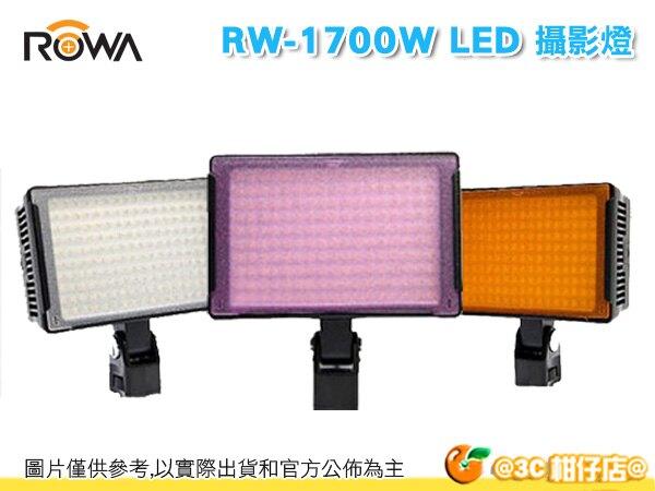 樂華 ROWA RW-1700W LED 攝影燈 補光燈 輔助燈 附 三色遮色片 充電器 鋰電池