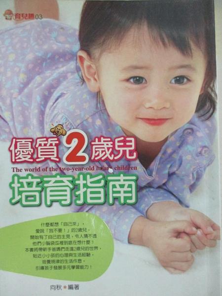 【書寶二手書T9/親子_HBD】優質2歲兒培育指南-育兒趣3_向秋