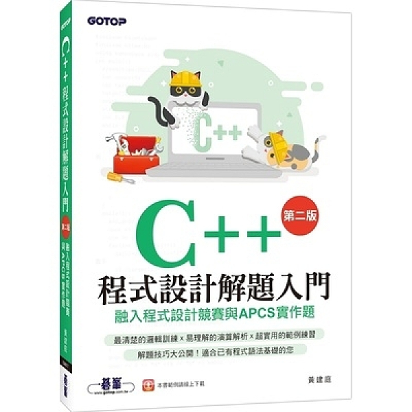 C++程式設計解題入門(2版)(融入程式設計競賽與APCS實作題)