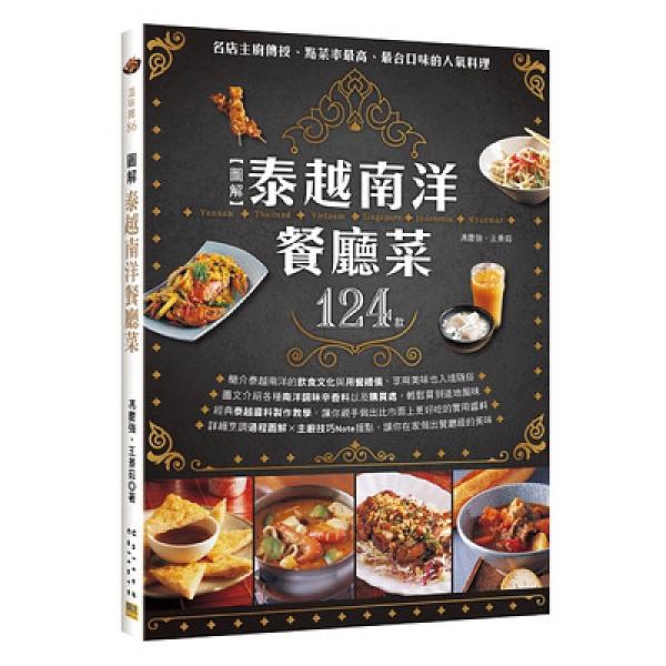 圖解泰越南洋餐廳菜