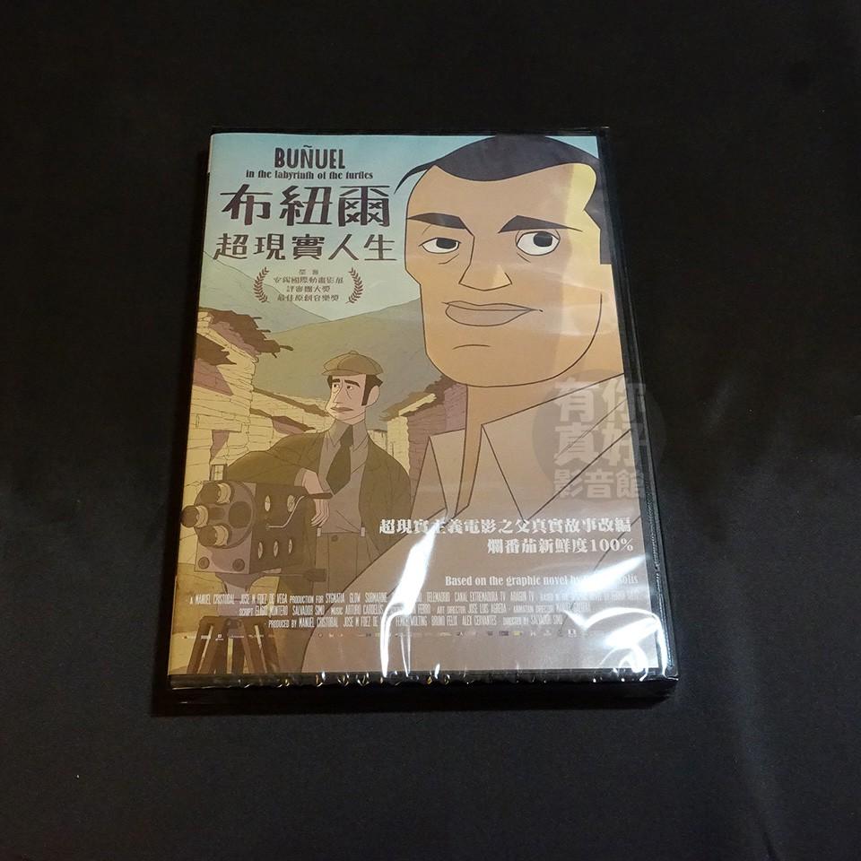 全新歐美影片《布紐爾 超現實人生》DVD 薩爾瓦多西莫 超現實主義大師導演路易斯布紐爾
