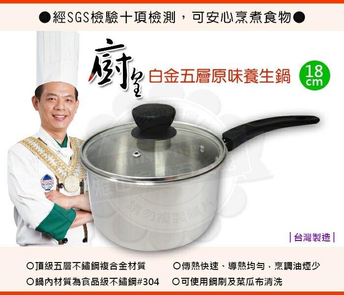 【廚皇】18公分五層單把湯鍋(VT-B518)