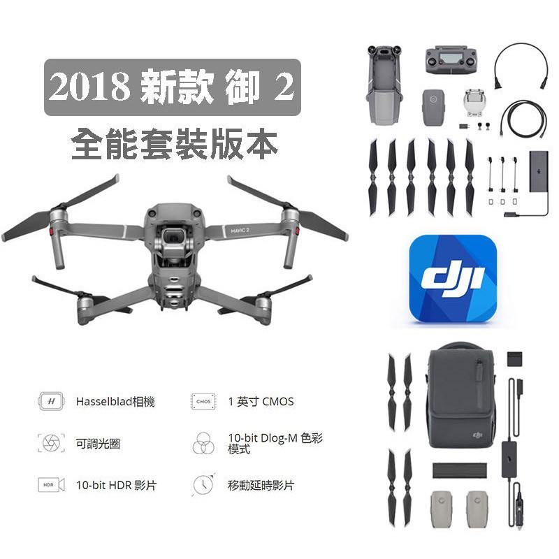 DJI Mavic 2 Pro 全能套裝 三電版 【eYeCam】哈蘇 折疊式 空拍機 4800萬畫數 8KM圖傳