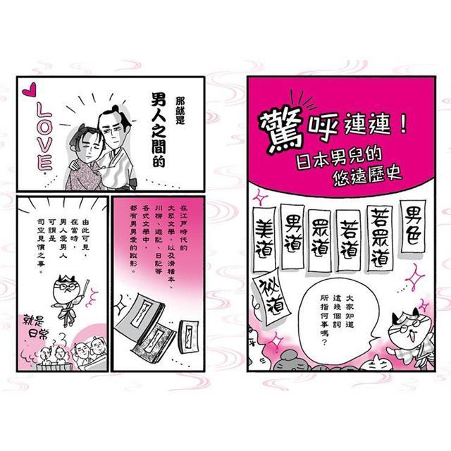 日本史中的男男情愛(限):外遇糾葛、PLAY招數、春畫…腐味飄揚的男色盛世