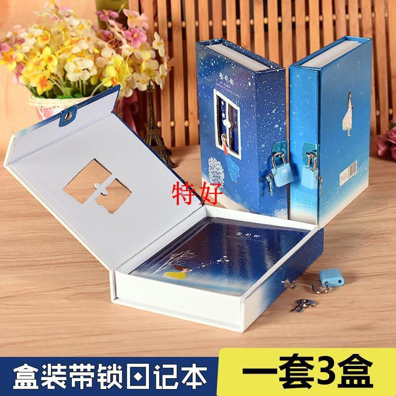 盒裝星空帶鎖日記本韓國創意兒童小學生密碼筆記本記事本日記本。76564