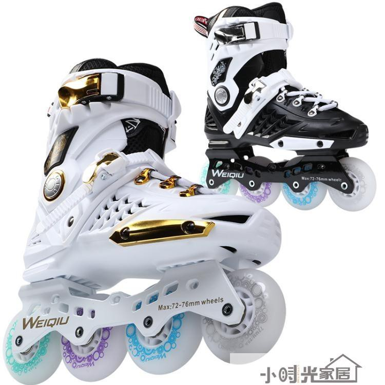 緯球輪滑鞋成人直排輪溜冰鞋男女專業花式平花初學者旱冰鞋全閃光