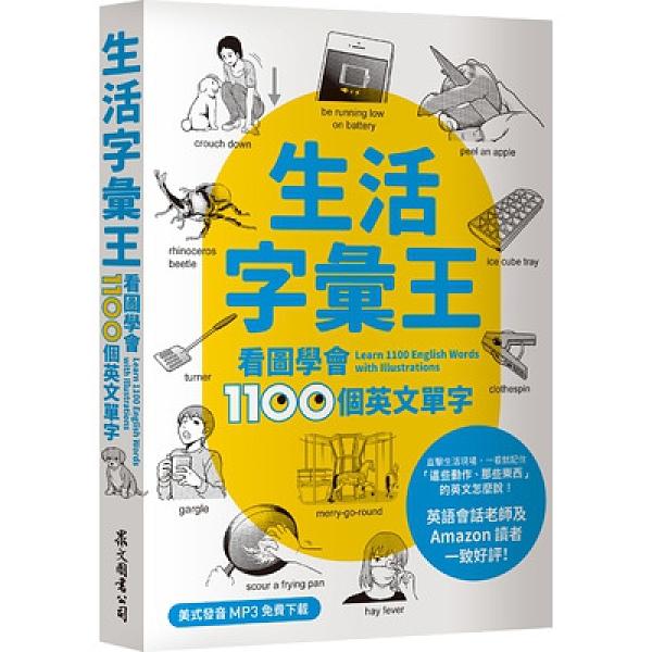 生活字彙王(看圖學會1100個英文單字)(MP3線上免費下載)