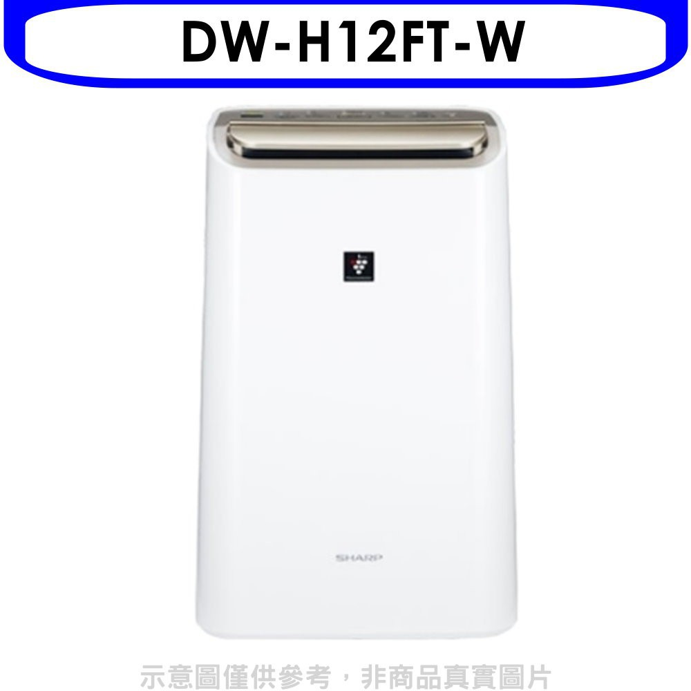 SHARP夏普【DW-H12FT-W】12L空氣清淨除濕機 分12期0利率《可議價》