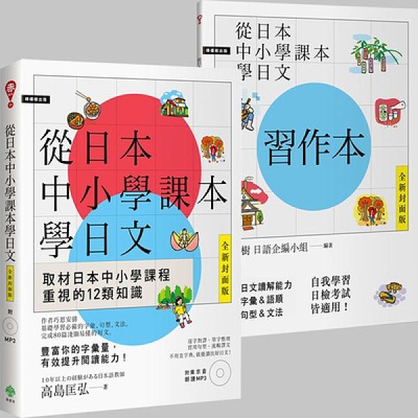 從日本中小學課本學日文+習作本(雙書裝)(附東京音朗讀