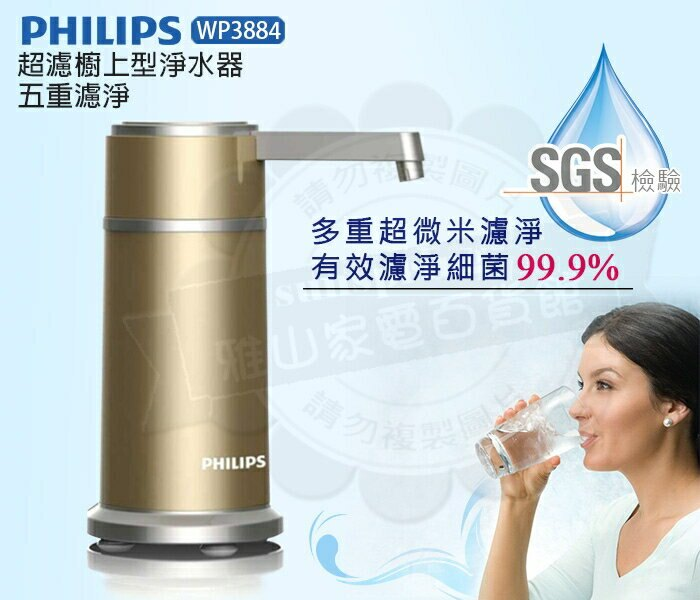 【PHILIPS飛利浦】超濾櫥上型淨水器-五重濾淨WP3884