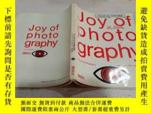 二手書博民逛書店Joy罕見of photo graphy攝影的樂趣Y200392