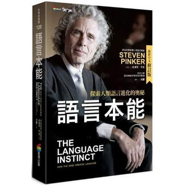 語言本能(探索人類語言進化的奧秘)(最新中文修訂版)