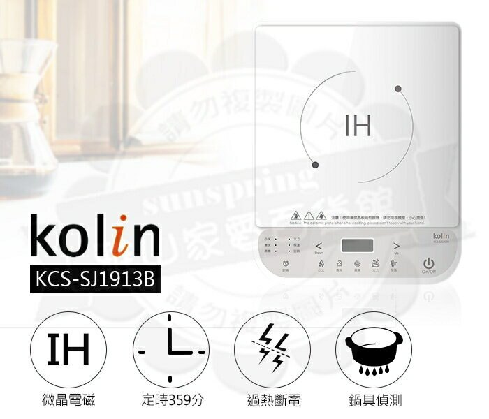 Kolin歌林IH微晶電磁爐KCS-SJ1913B