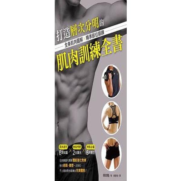 打造層次分明的肌肉訓練全書(全身肌肉圖解×精準部位鍛鍊)