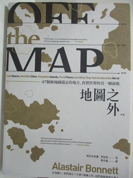 【書寶二手書T1/歷史_HAT】地圖之外-47個被地圖遺忘的地方,真實世界的另一個面貌