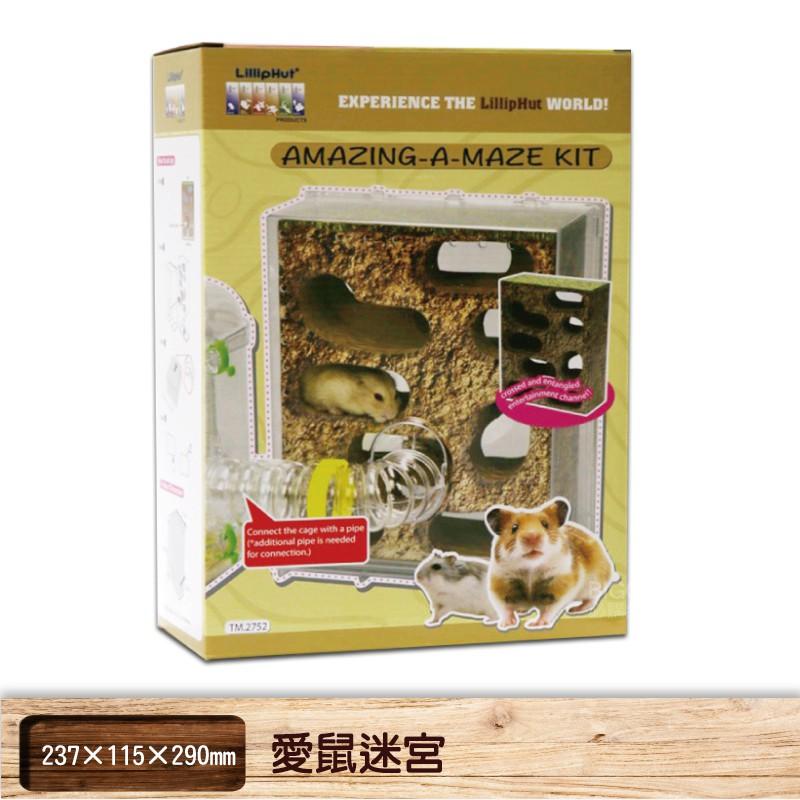 【麗利寶】2752 愛鼠迷宮 (鼠屋 鼠窩 鼠籠 小動物籠 飼養籠 籠子)