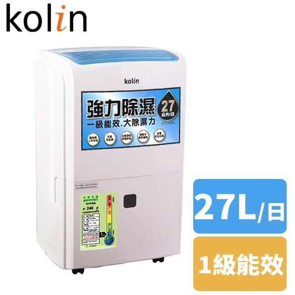KOLIN歌林 27L 一級節能 自動濕控銀離子抗菌除濕機 KJ-A2711B