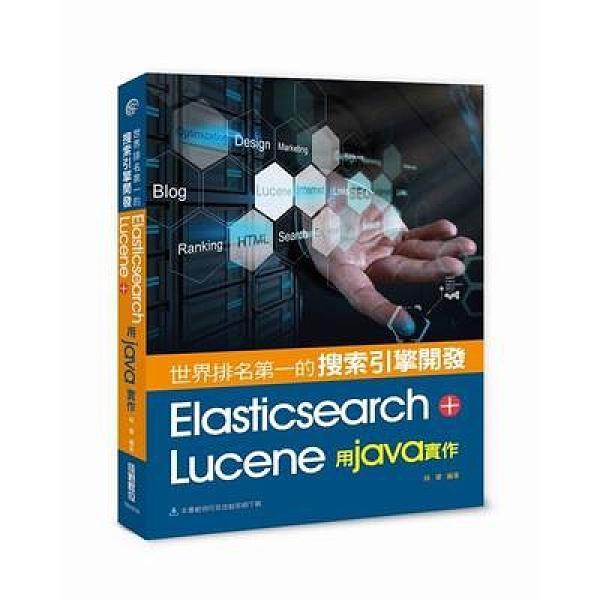 世界排名第一的搜索引擎開發(Elasticsearch+Lucene用Java實