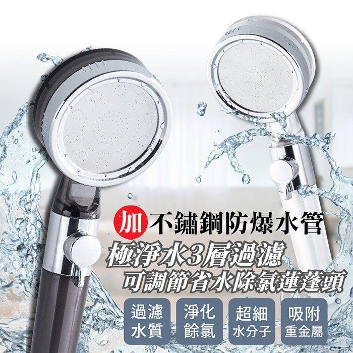 Loxin 極淨水3層過濾可調節省水除氯蓮蓬頭+不鏽鋼水管 過濾蓮蓬頭 淨水蓮蓬頭 加壓200% 無段式調節【SH1533】