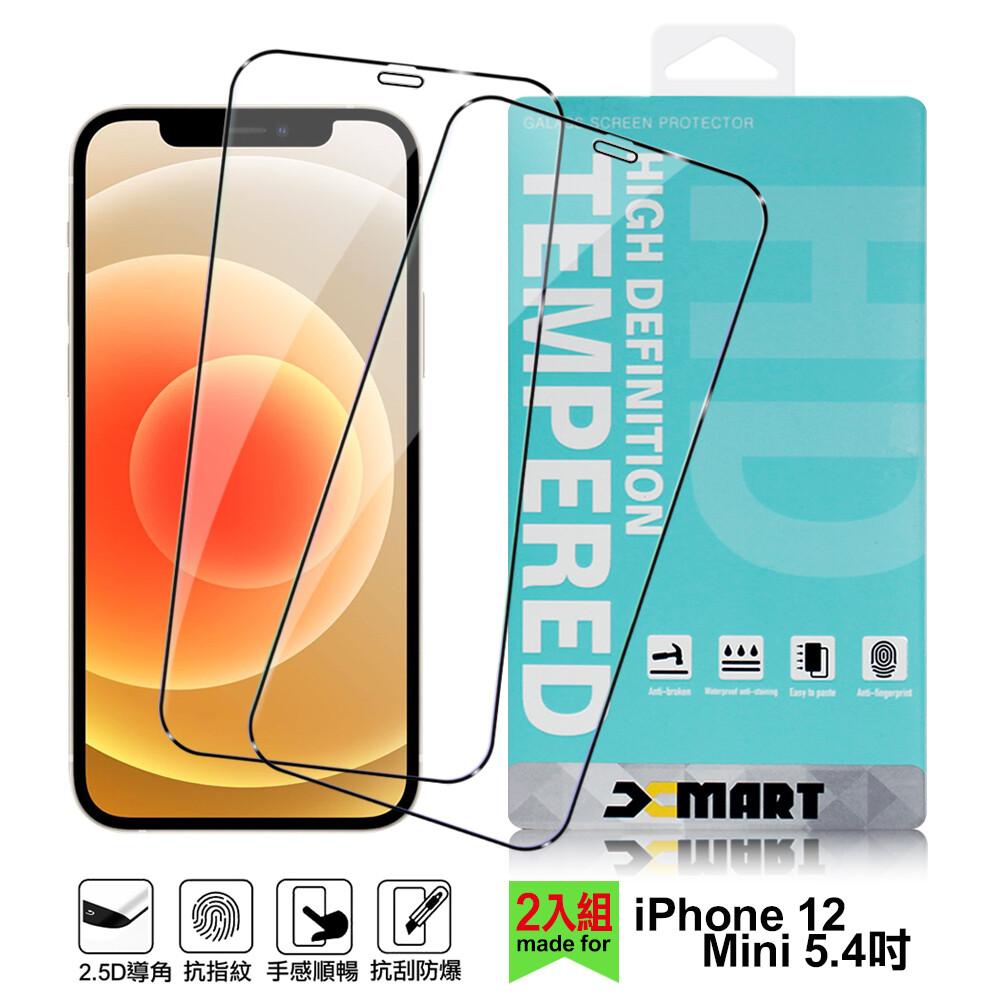 xmart for iphone 12 mini 5.4吋 高透光2.5d滿版玻璃貼-黑2張
