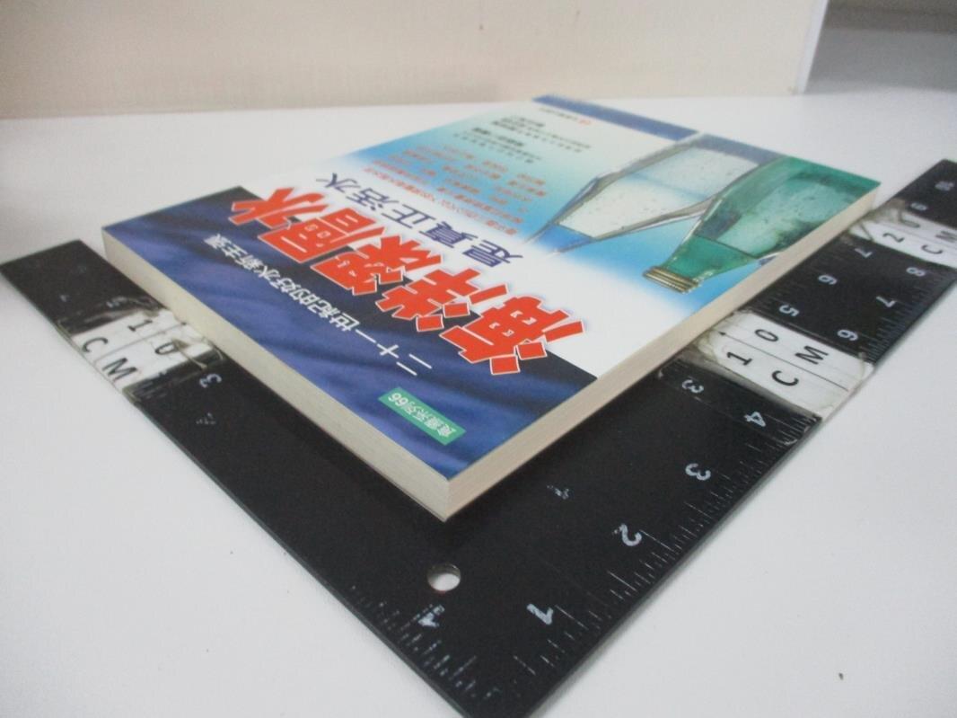 【書寶二手書T9/養生_HGJ】海洋深層水是真正活水_吳銘志