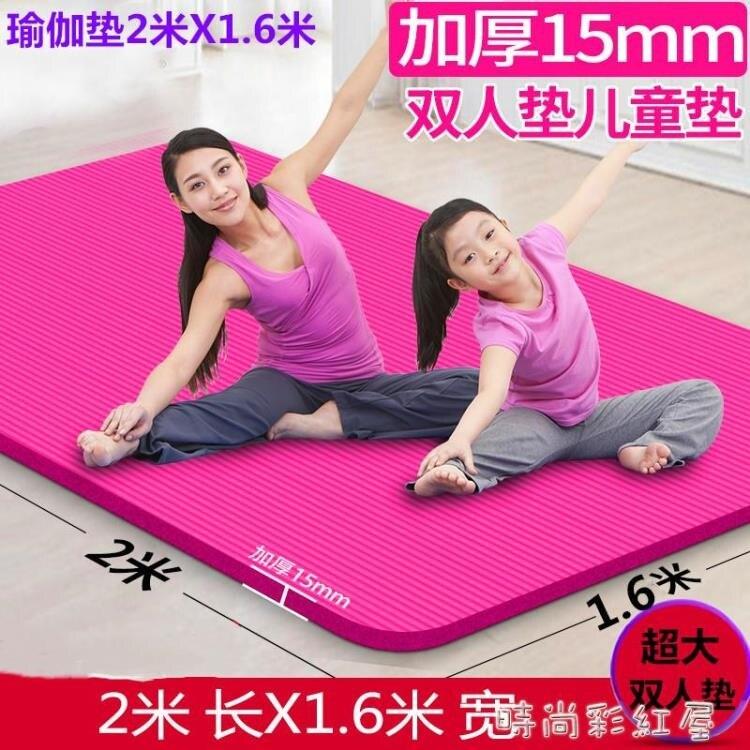 超大雙人瑜伽墊加厚加寬加長2米初學者家用粉色橡膠防滑專業健身MBS