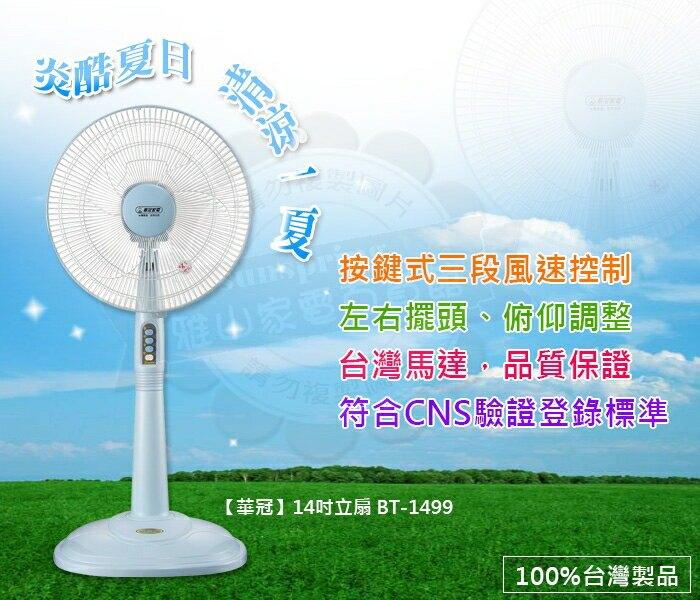 華冠14吋電風扇(BT-1499)