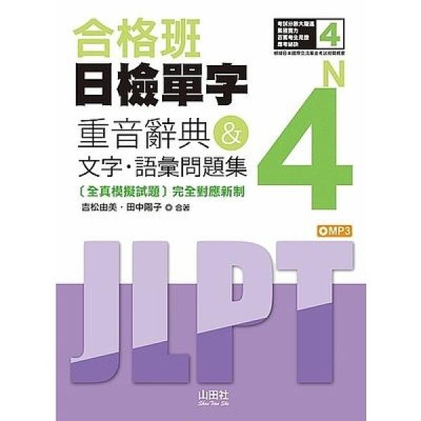 合格班日檢單字N4重音辭典&文字語彙問題集(18K+MP3)