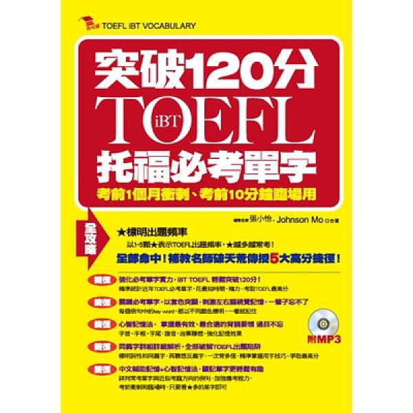 iBT TOEFL托福必考單字:突破120分(附1MP3)