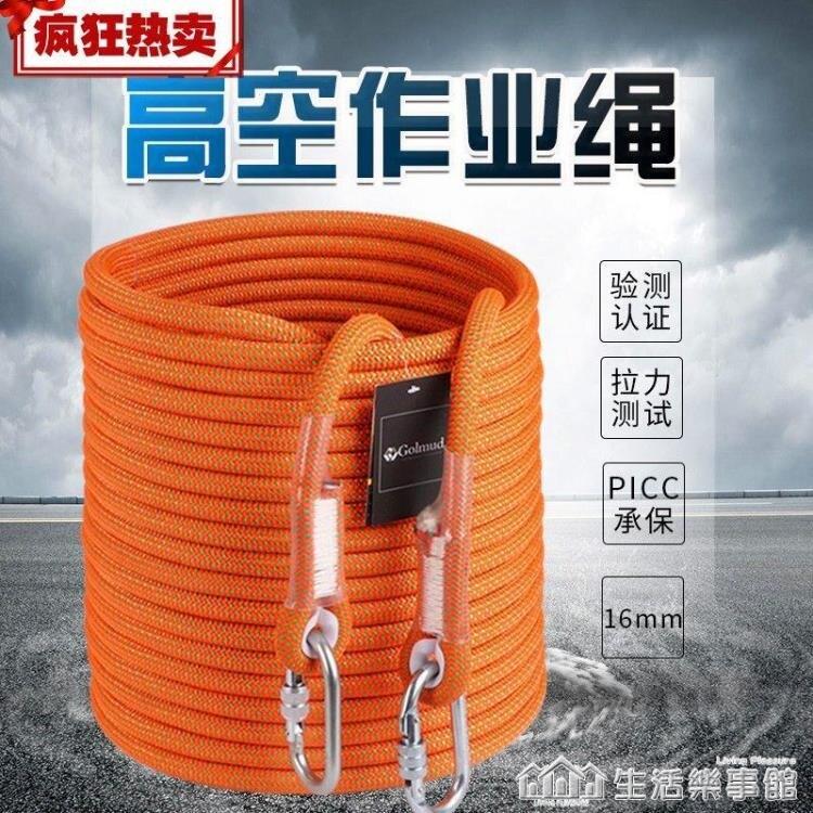 高空作業繩登山繩攀巖繩救生繩子繩索16mm戶外安全繩救援繩靜力繩