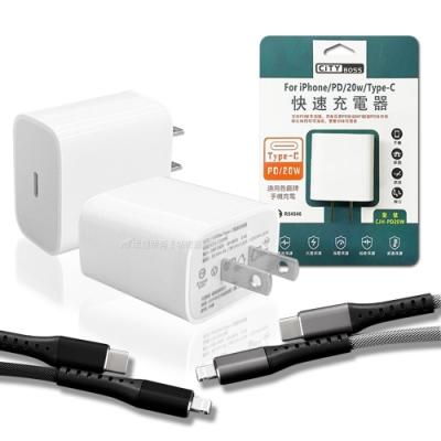 BSMI認證 20W PD快充充電器+強化接頭Type-C to Lightning 鋁合金快充線1.5M iPhone充電組