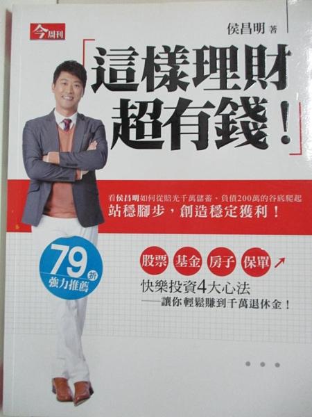 【書寶二手書T4/投資_EHC】這樣理財超有錢_侯昌明
