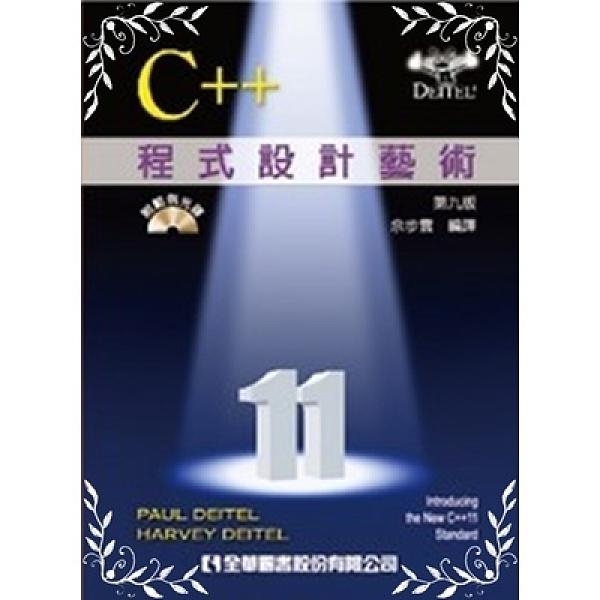 C++程式設計藝術(9版)國際版