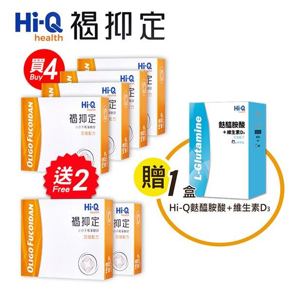 褐抑定(褐藻醣膠)加強配方-買4盒送2盒,加贈1盒麩醯胺酸