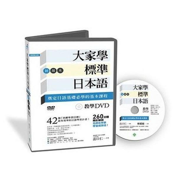 大家學標準日本語初級本(教學DVD片長約260分鐘)