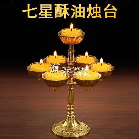 供佛銅酥油燈燈座燭臺燈架長明燈蓮花燈供佛燈供燈蠟燭臺佛教用品