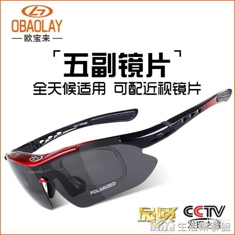歐寶來騎行眼鏡偏光護目鏡防護眼鏡男女自行車跑步防沙風眼鏡裝備