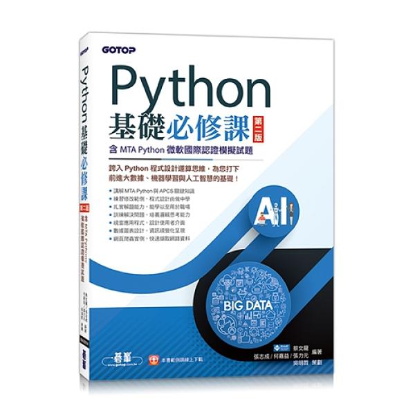 Python基礎必修課(第2版)(含MTA Python微軟國際認證模擬試題)