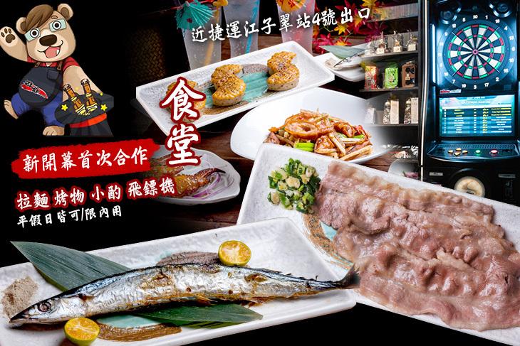 【台北】雄爺食堂 #GOMAJI吃喝玩樂券#電子票券#美食餐飲