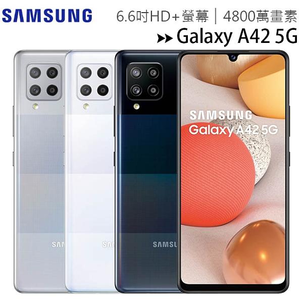 SAMSUNG Galaxy A42 (6G/128G) 6.6吋四鏡頭長續航5G高速平價手機◆
