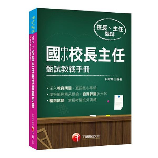 國中小校長主任甄試教戰手冊(校長主任甄試)